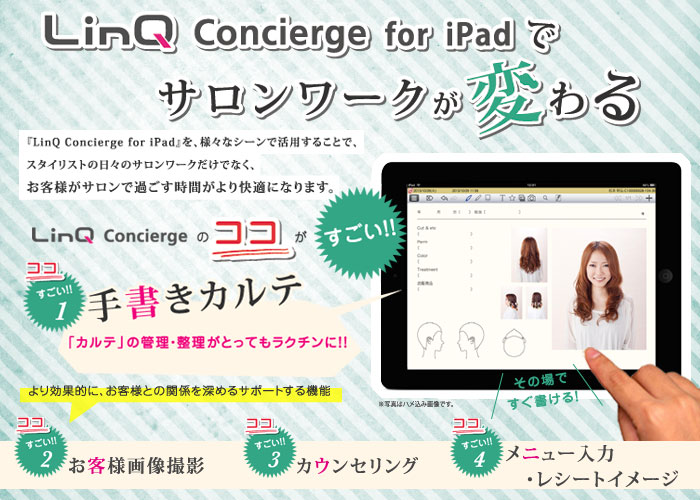LinQ Concierge for iPad